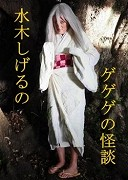 Mizuki Shigeru no Gegege no kaidan