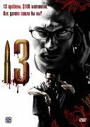 13: hra smrti