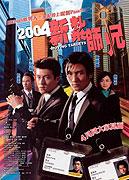 2004 Xin za shi xiong