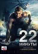 22 minút