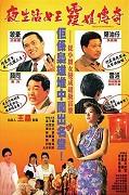 Ye sheng huo nu wang - Ba jie chuan qi