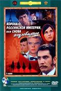 Korona Rossijskoj imperii, ili Snova něulovimje