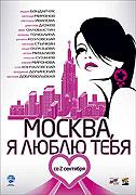 Moskva, ja ljublju těbja!