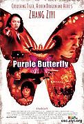 Purpurový motýl