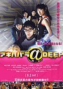 Akihabara@DEEP