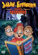 Alvin, Chipmunkovia a vlkodlak