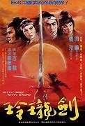 Ling Long Yu shao jian Ling Long