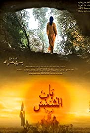 Bab el shams