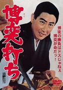 Bakuchi uchi