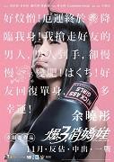 Bao 3 qiao jiao wa