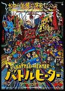 Battle Heater: Kotatsu