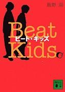 Beat Kids