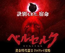 Berserk: Ōgon jidai-hen II - Doldrey kōryaku
