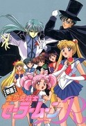Bishōjo senshi Sailor Moon R