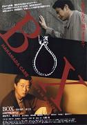 Box: Hakamada jiken - inochi towa