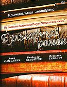 Bulvarnyj roman