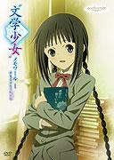 Bungaku shōjo: Memoire