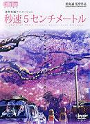 Byōsoku 5 centimeter