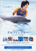 Dolphin blue: Fuji, mou ichido sora e