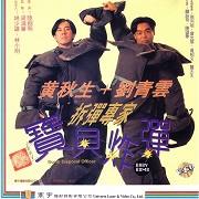 Chai dan zhuan jia bao bei zha dan