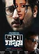 Chaya Manush