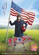 Chia☆Dan ~Joshi Kosei ga Chia Dansu de Zenbei Seiha Shichatta Honto no Hanashi~