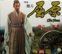 Chu Yuan