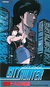 City Hunter: Hyakuman doru no inbô
