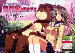 Clannad: Mō hitotsu no sekai, Tomoyo hen