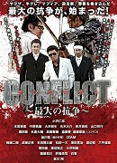 Conflict: Saidai no kôsô