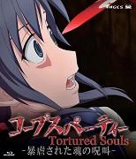 Corpse Party: Tortured Souls - Bōgyaku sareta tamashii no jukyō