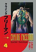 Crying Freeman 4: Oshu Tōgoku