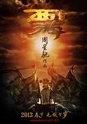 Da Hua Xiyou Zhi Sanzang Fu Mo