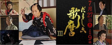 Damashie Utamaro 3
