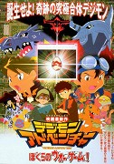 Digimon Adventure: Bokura no War Game