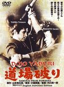 Dojo yaburi