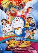 Doraemon Nobita no Shinmakaidaibouken Shichinin no Mahoutsukai