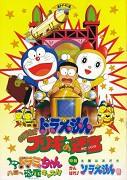 Doraemon: Nobita to Buriki no Labyrinth
