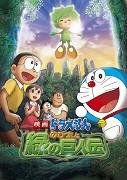 Doraemon: Nobita to Midori no kyojinten