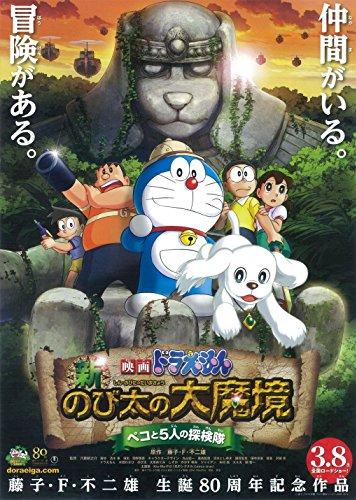 Doraemon Shin Nobita no Daimakyo ~Peko to 5-nin no Tankentai~