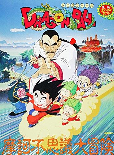 Dragon Ball: Makafushigi daibōken