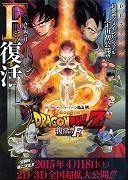 Dragon Ball Z: Fukkatsu No F