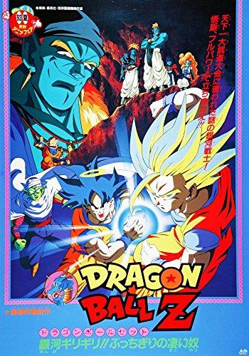 Dragon Ball Z: Ginga girigiri!! Butchigiri no sugoi yatsu