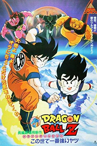Dragon Ball Z: Kono yo de ichiban tsuyoi yatsu