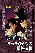 Dragon Ball Z: Tatta hitori no saishū kessen - Freezer ni itonda Z senshi Son Gokū no chichi