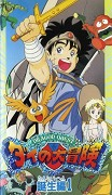 Dragon Quest: Dai no daibóken