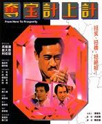Duo bao ji shang ji