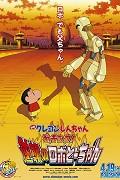 Eiga Crayon Shin-chan: Gachinko! Gyakushū no Robo Tō-chan