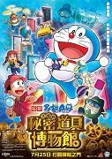 Eiga Doraemon: Nobita no himitsu dōgu Museum