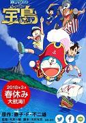Eiga Doraemon: Nobita no takaradžima